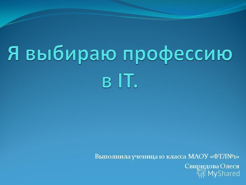Выполнила ученица 10 класса МАОУ «ФТЛ1» Свиридова Олеся