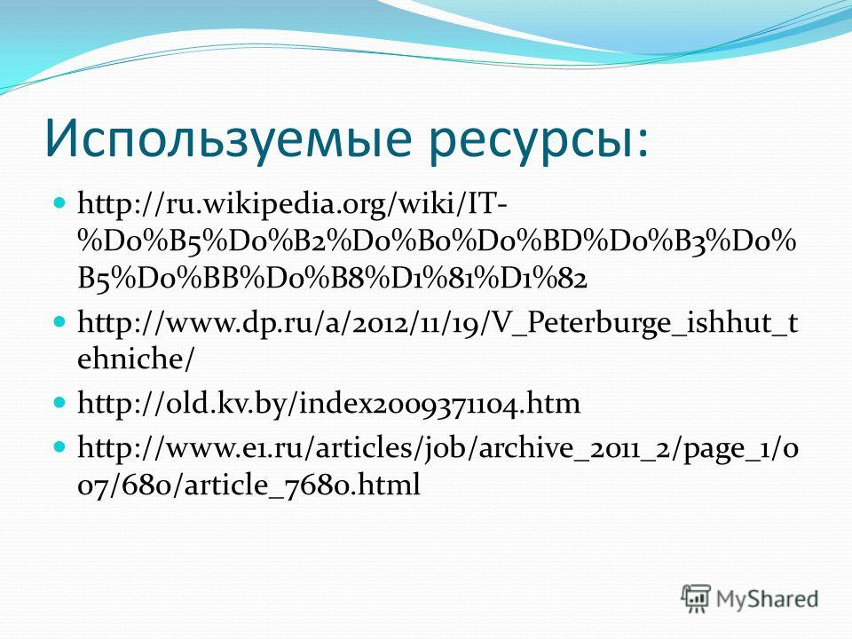 Используемые ресурсы: http://ru.wikipedia.org/wiki/IT- %D0%B5%D0%B2%D0%B0%D0%BD%D0%B3%D0% B5%D0%BB%D0%B8%D1%81%D1%82 http://www.dp.ru/a/2012/11/19/V_Peterburge_ishhut_t ehniche/ http://old.kv.by/index2009371104.htm http://www.e1.ru/articles/job/archi