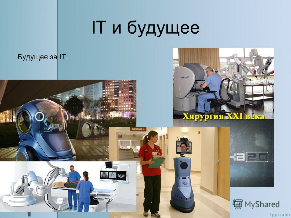 IT и будущее Будущее за IT.