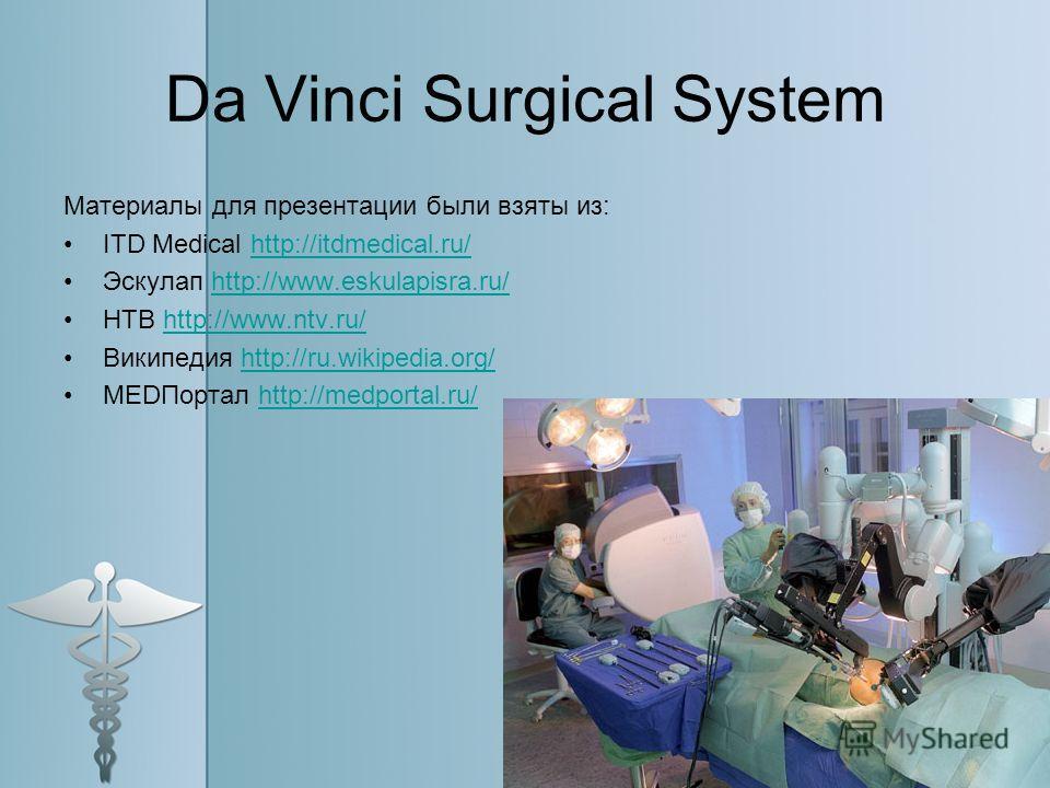 Da Vinci Surgical System Материалы для презентации были взяты из: ITD Medical http://itdmedical.ru/http://itdmedical.ru/ Эскулап http://www.eskulapisra.ru/http://www.eskulapisra.ru/ НТВ http://www.ntv.ru/http://www.ntv.ru/ Википедия http://ru.wikiped