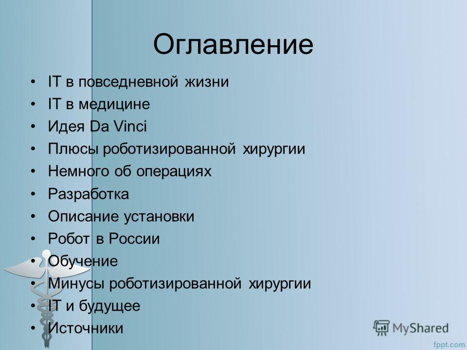 Оглавление IT в повседневной жизни IT в медицине Идея Da Vinci Плюсы роботизированной хирургии Немного об операциях Разработка Описание установки Робот в России Обучение Минусы роботизированной хирургии IT и будущее Источники
