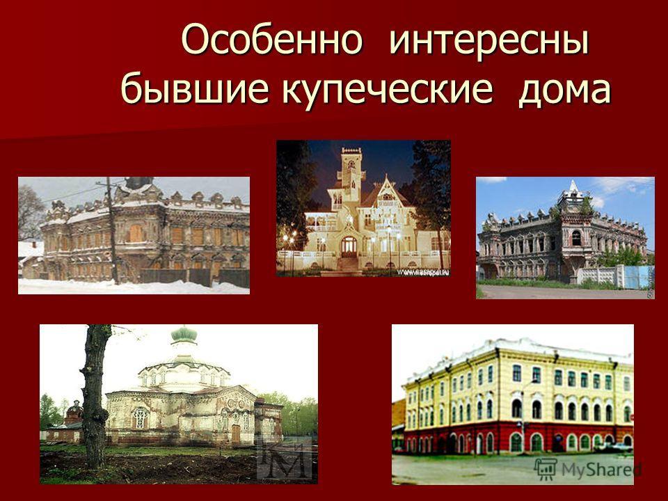 Количеством архитектурных памятников Количеством архитектурных памятников САРАПУЛ превосходит другие города Удмуртии