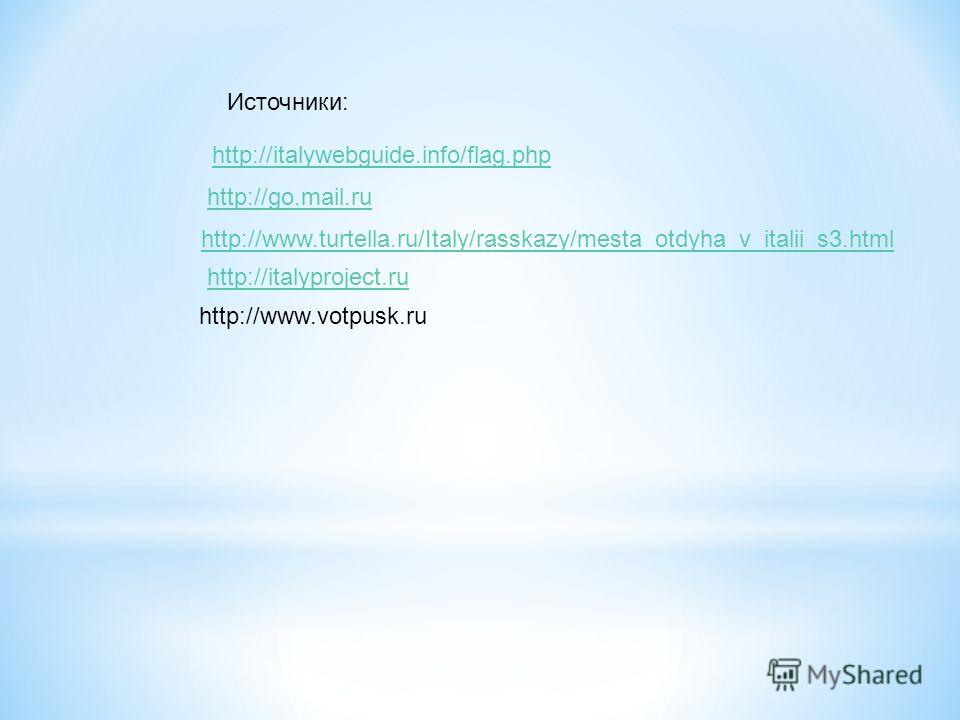 Источники: http://italywebguide.info/flag.php http://go.mail.ru http://www.turtella.ru/Italy/rasskazy/mesta_otdyha_v_italii_s3.html http://italyproject.ru http://www.votpusk.ru