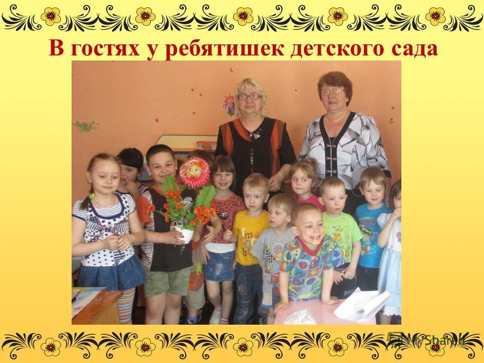 В гостях у ребятишек детского сада