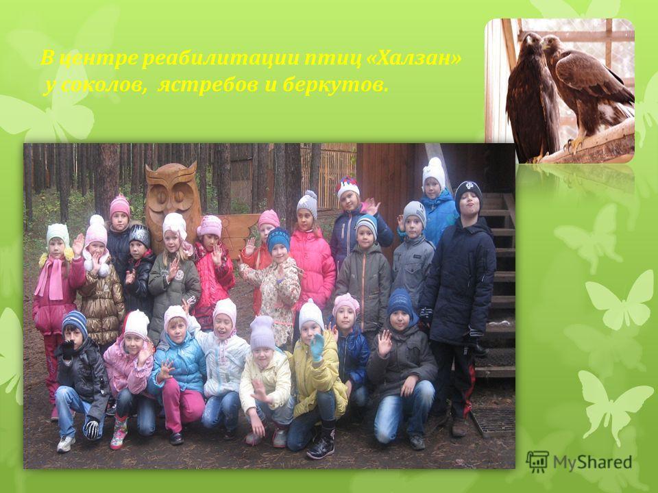 Наша первая поездка «Халзан» Октябрь 2013 г.