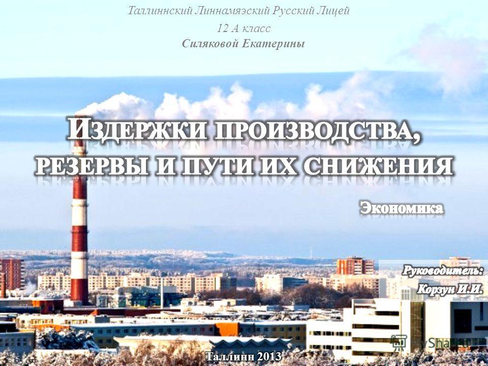 Таллиннский Линнамяэский Русский Лицей 12 А класс Силяковой Екатерины