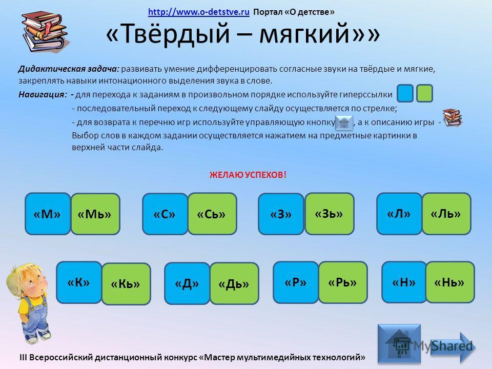 «Ж» «Ч» http://www.o-detstve.ru Портал «О детстве» http://www.o-detstve.ru III Всероссийский дистанционный конкурс «Мастер мультимедийных технологий»