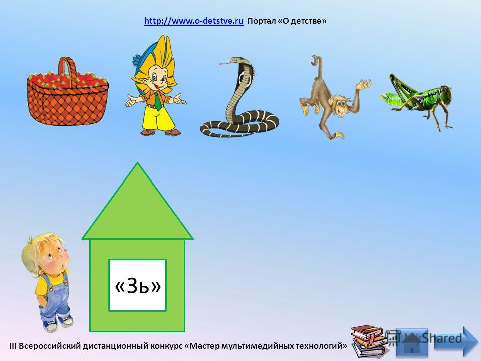 «З» http://www.o-detstve.ru Портал «О детстве» http://www.o-detstve.ru III Всероссийский дистанционный конкурс «Мастер мультимедийных технологий»
