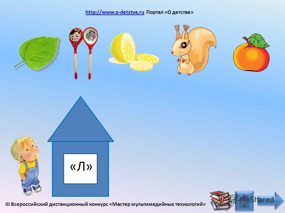 «Зь» http://www.o-detstve.ru Портал «О детстве» http://www.o-detstve.ru III Всероссийский дистанционный конкурс «Мастер мультимедийных технологий»