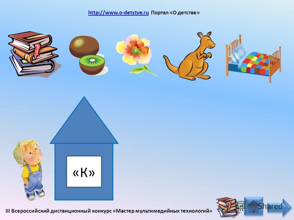 «Ль» http://www.o-detstve.ru Портал «О детстве» http://www.o-detstve.ru III Всероссийский дистанционный конкурс «Мастер мультимедийных технологий»