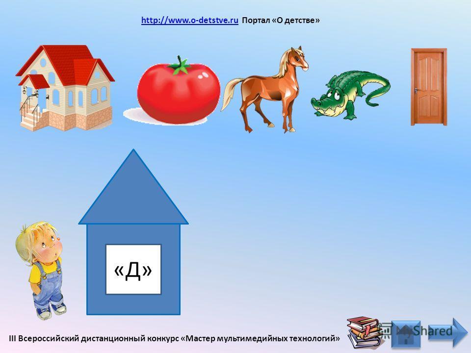 «Кь» http://www.o-detstve.ru Портал «О детстве» http://www.o-detstve.ru III Всероссийский дистанционный конкурс «Мастер мультимедийных технологий»