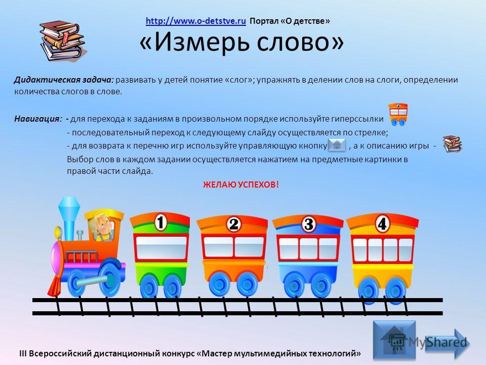 «Нь» http://www.o-detstve.ru Портал «О детстве» http://www.o-detstve.ru III Всероссийский дистанционный конкурс «Мастер мультимедийных технологий»