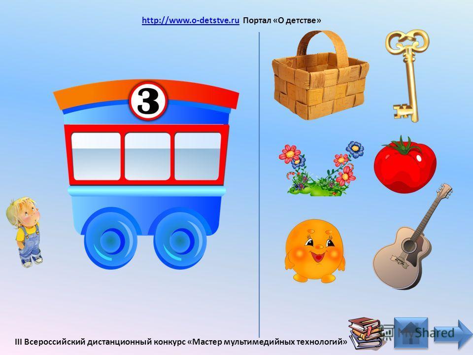 http://www.o-detstve.ru Портал «О детстве» http://www.o-detstve.ru III Всероссийский дистанционный конкурс «Мастер мультимедийных технологий»