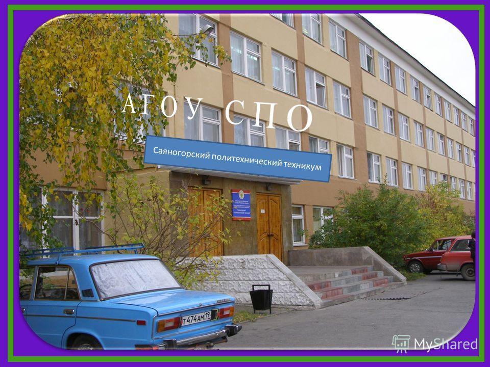 Саяногорский политехнический техникум