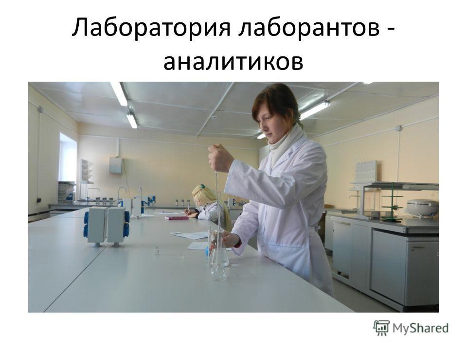Лаборатория лаборантов - аналитиков