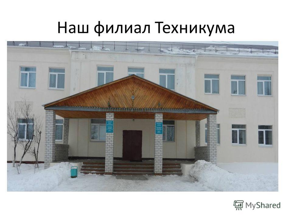 Наш филиал Техникума
