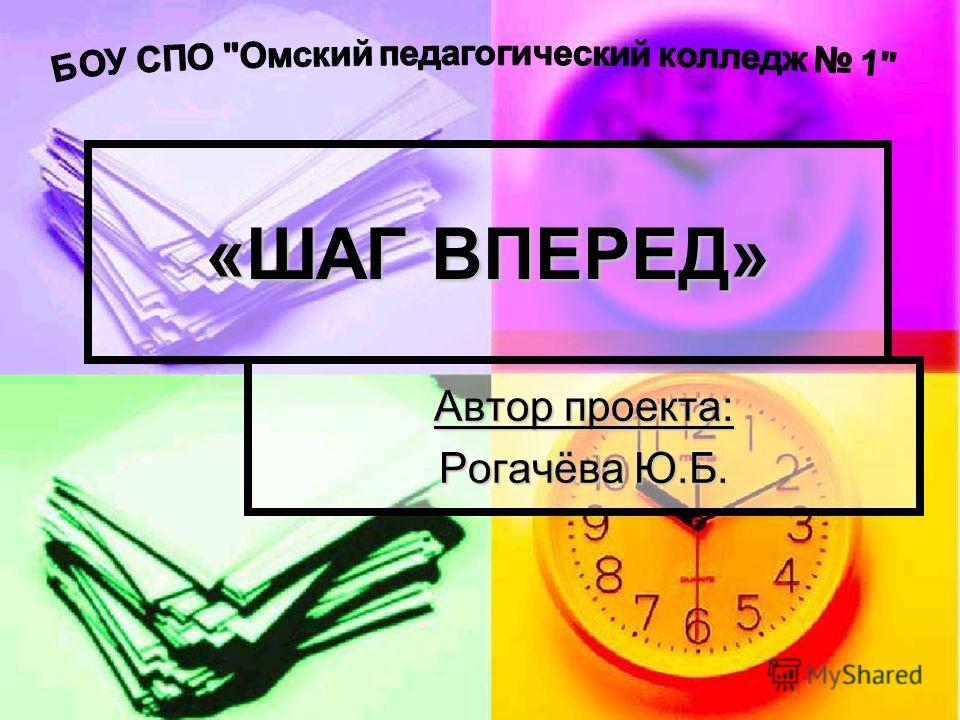 «ШАГ ВПЕРЕД» Автор проекта: Рогачёва Ю.Б.