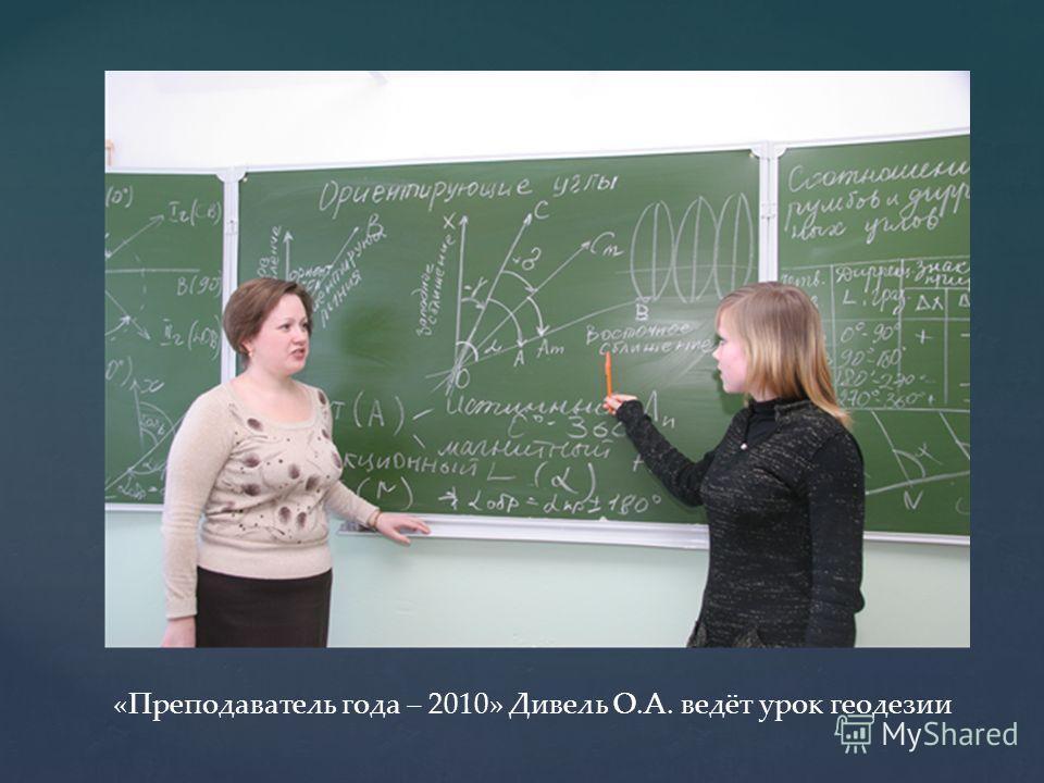 «Преподаватель года – 2010» Дивель О.А. ведёт урок геодезии