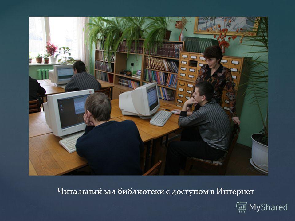 Читальный зал библиотеки с доступом в Интернет