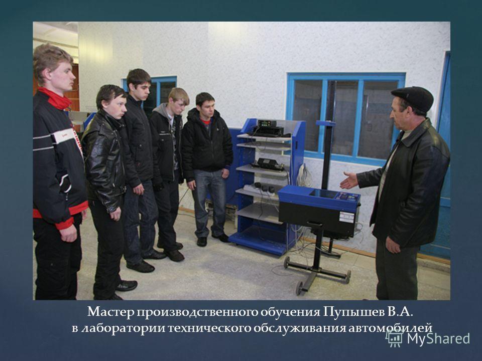 Мастер производственного обучения Пупышев В.А. в лаборатории технического обслуживания автомобилей