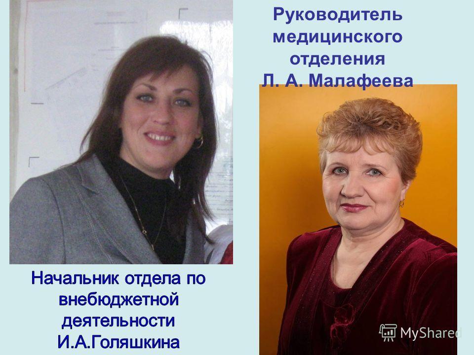 Руководитель медицинского отделения Л. А. Малафеева
