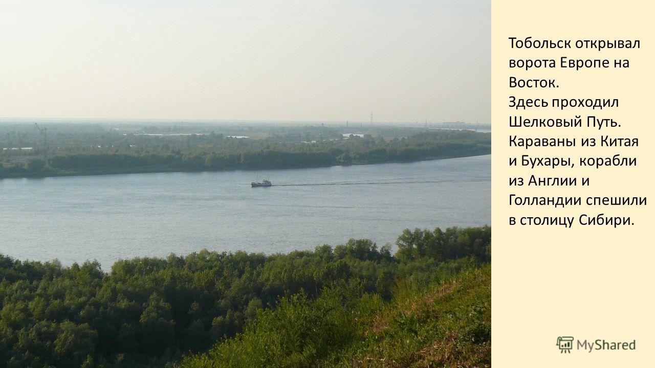 Жемчужина Сибири на реке Иртыш Основан в 1587году