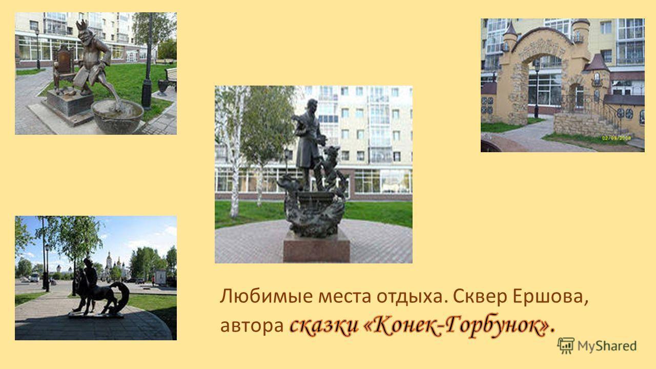 Богатое историческое прошлое Современный промышленный центр Разнообразие туристических маршрутов Постоянные пленэры художников