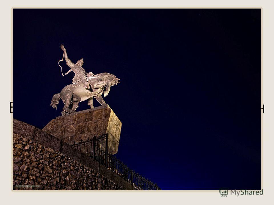 Памятник Салавату Юлаеву - Расположен на самой высокой точке центральной части Уфы. Это самая большая конная статуя в Европе и России. При весе 40 тонн и высоте десять метров, он имеет всего три точки опоры.