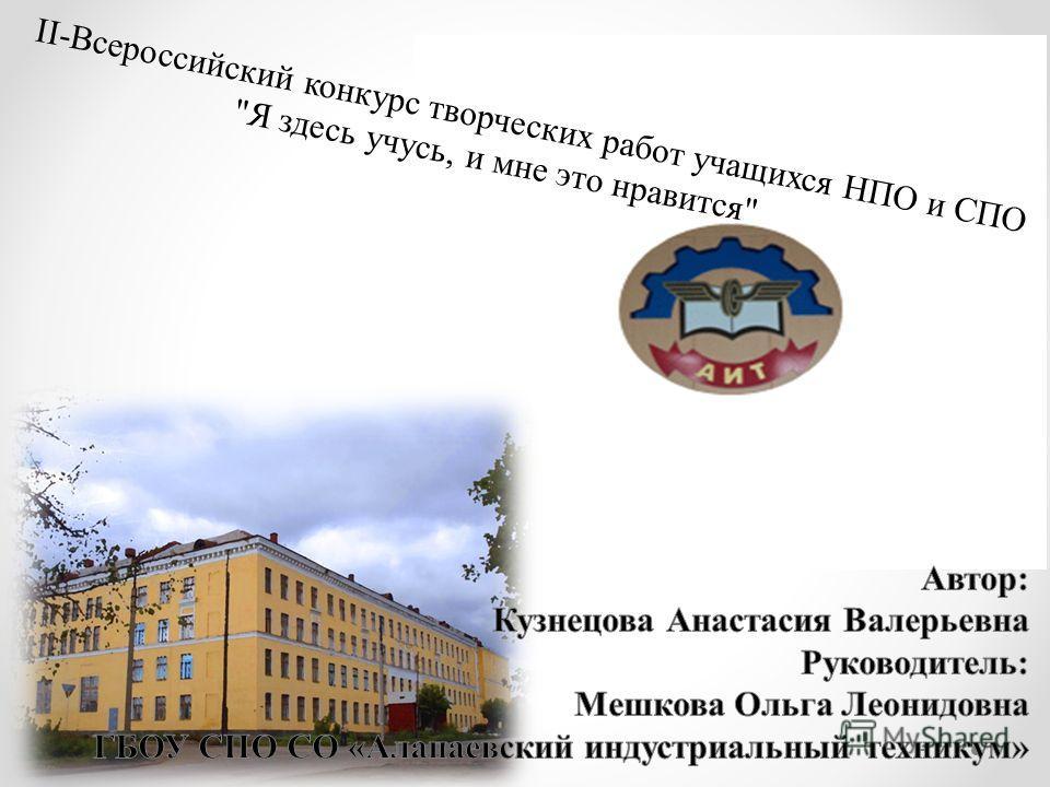 II-Всероссийский конкурс творческих работ учащихся НПО и СПО Я здесь учусь, и мне это нравится