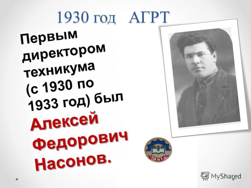1930 год АГРТ