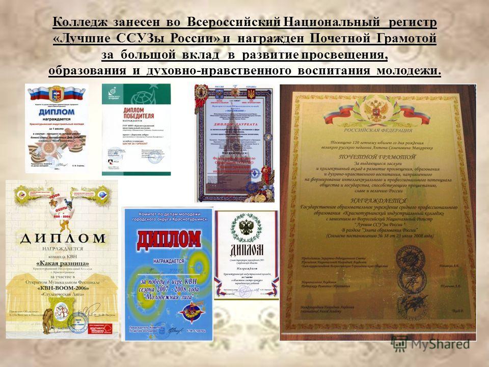 Колледж занесен во Всероссийский Национальный регистр «Лучшие ССУЗы России» и награжден Почетной Грамотой за большой вклад в развитие просвещения, образования и духовно-нравственного воспитания молодежи.