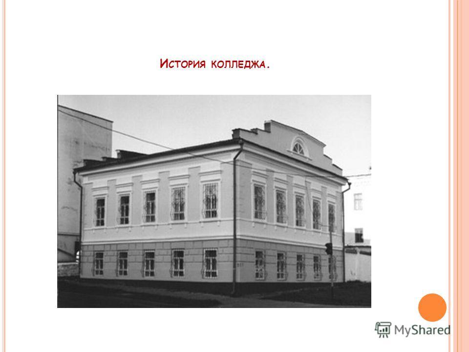 И СТОРИЯ КОЛЛЕДЖА.
