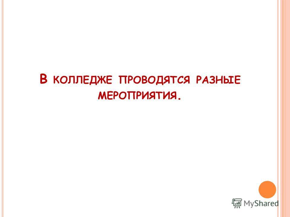 В КОЛЛЕДЖЕ ПРОВОДЯТСЯ РАЗНЫЕ МЕРОПРИЯТИЯ.