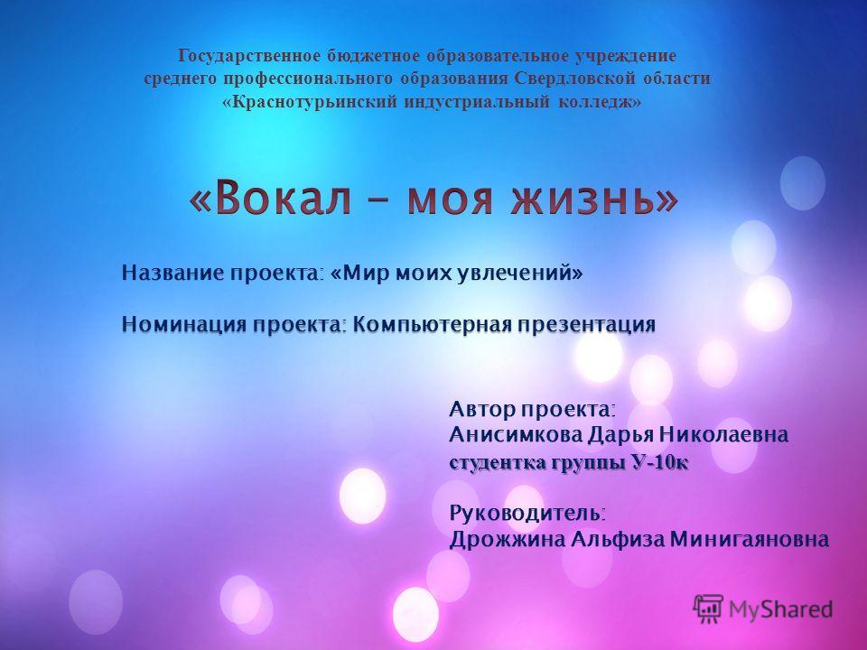 Государственное бюджетное образовательное учреждение среднего профессионального образования Свердловской области «Краснотурьинский индустриальный колледж»