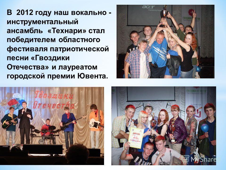 В 2012 году наш вокально - инструментальный ансамбль «Технари» стал победителем областного фестиваля патриотической песни «Гвоздики Отечества» и лауреатом городской премии Ювента.