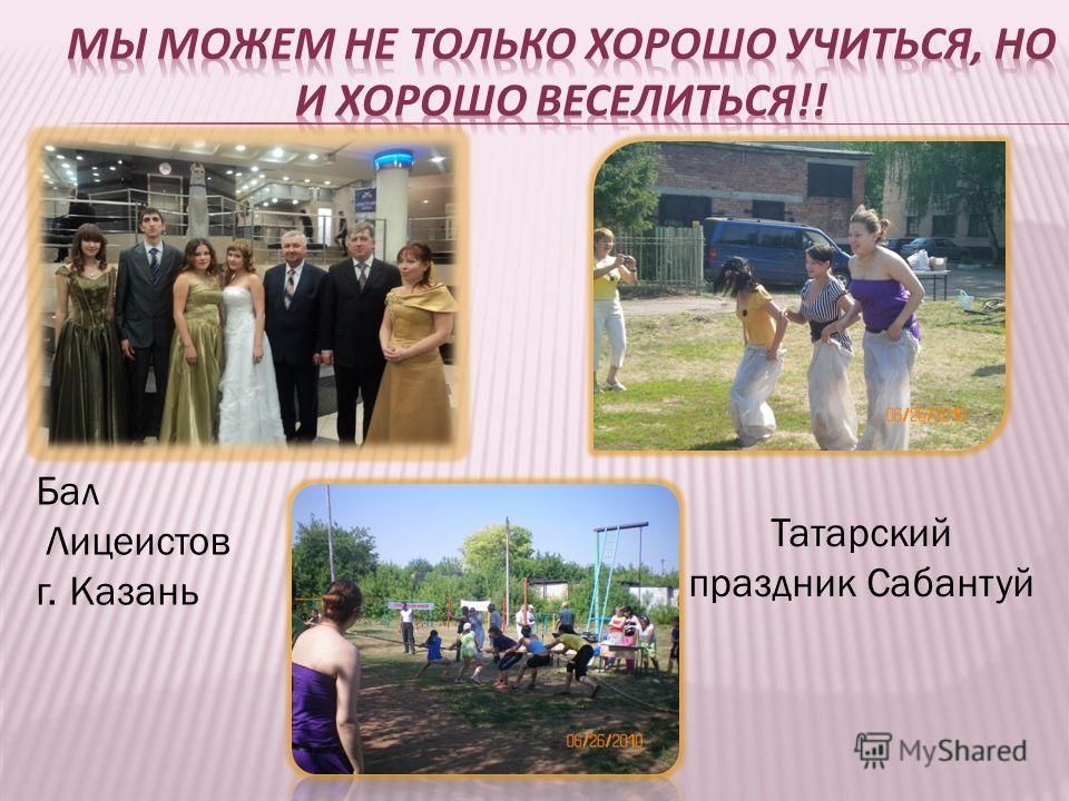 Бал Лицеистов г. Казань Татарский праздник Сабантуй