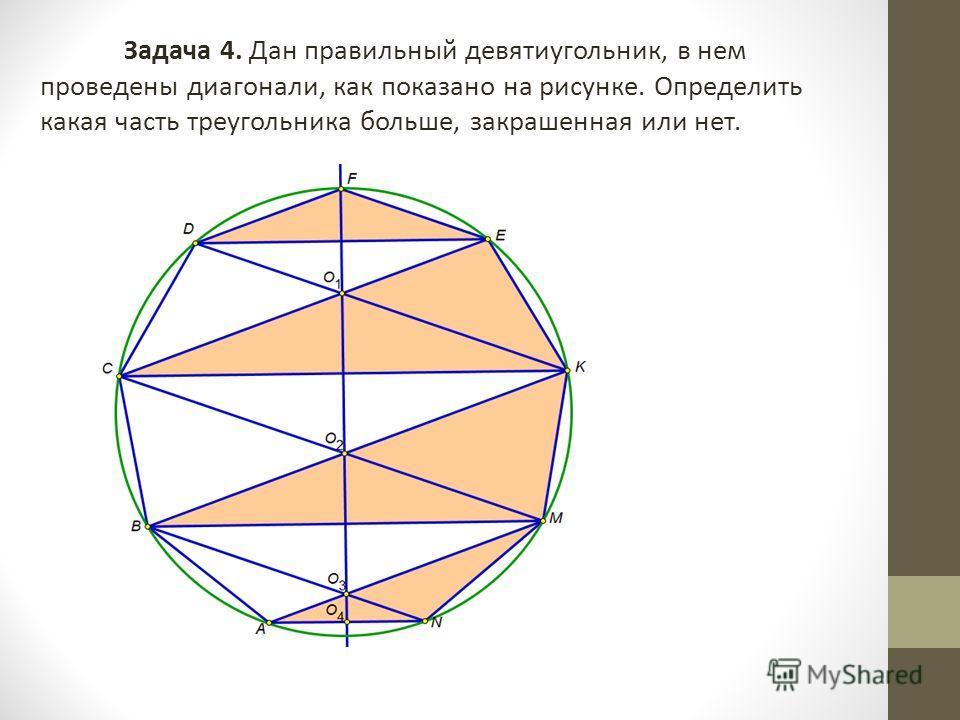 Задача 4. Дан правильный девятиугольник, в нем проведены диагонали, как показано на рисунке. Определить какая часть треугольника больше, закрашенная или нет.
