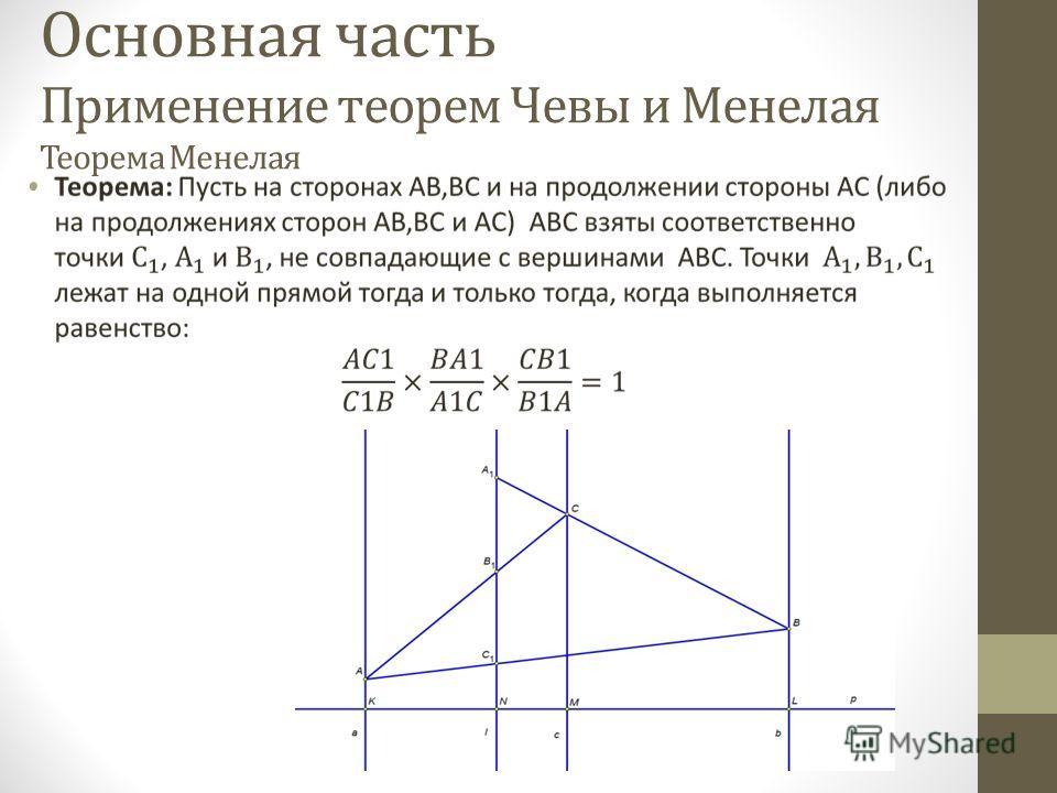 Основная часть Применение теорем Чевы и Менелая Теорема Менелая