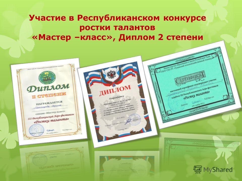 Участие в Республиканском конкурсе ростки талантов «Мастер –класс», Диплом 2 степени