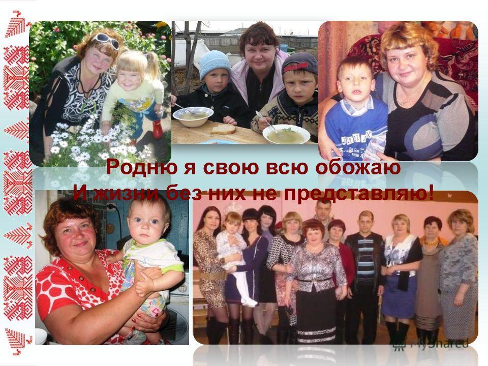 Но самое главное для меня – Это моя большая семья: Сын взрослый и мама, родная сестра, А сколько племянников есть у меня!