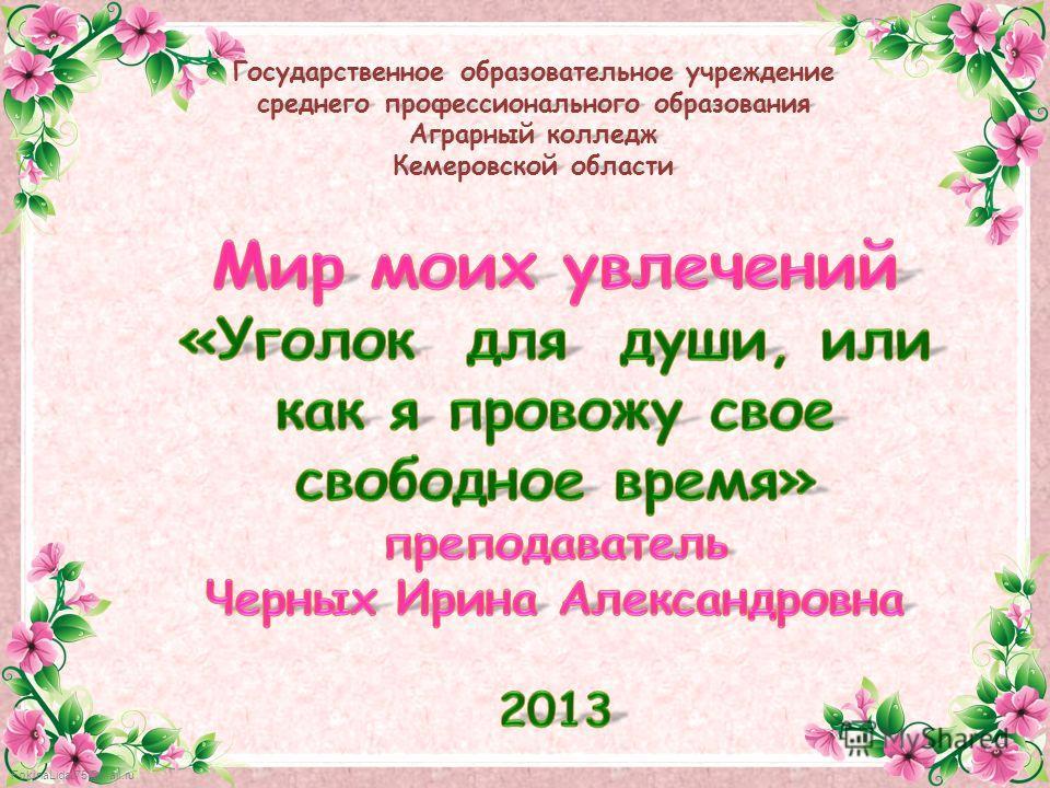 FokinaLida.75@mail.ru Государственное образовательное учреждение среднего профессионального образования Аграрный колледж Кемеровской области
