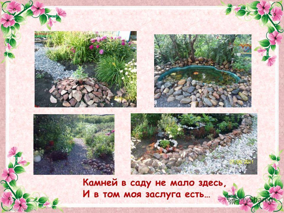 FokinaLida.75@mail.ru Камней в саду не мало здесь, И в том моя заслуга есть…
