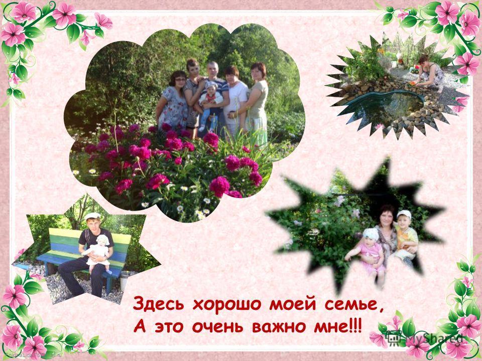 FokinaLida.75@mail.ru Здесь хорошо моей семье, А это очень важно мне!!!