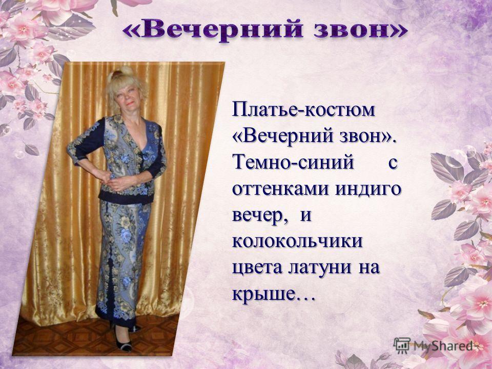 Платье-костюм «Вечерний звон». Темно-синий с оттенками индиго вечер, и колокольчики цвета латуни на крыше…