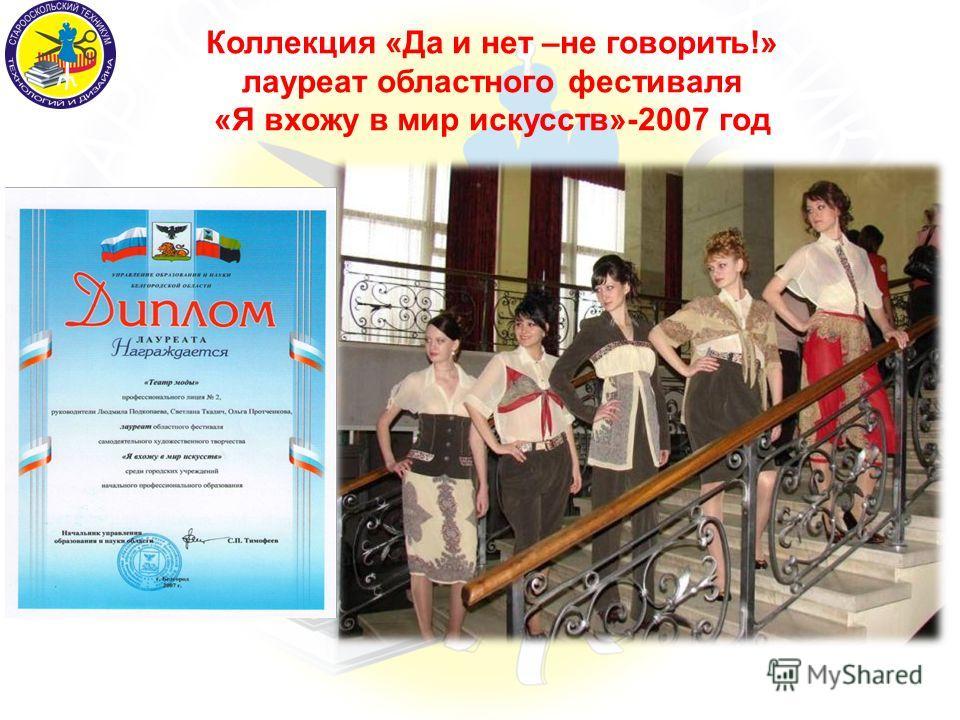 Коллекция «Верона» победитель регионального и дипломант Всероссийского конкурса «Экзерсис»2005 год