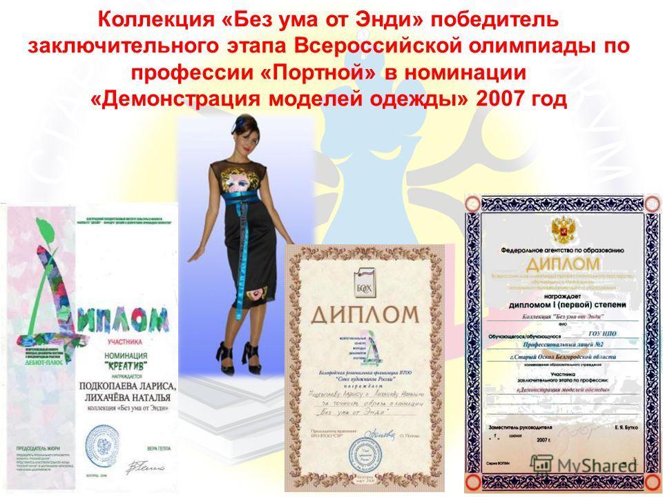Коллекция «Да и нет –не говорить!» лауреат областного фестиваля «Я вхожу в мир искусств»-2007 год