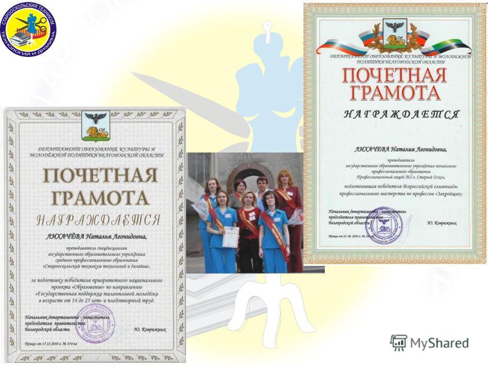 Подготовка победителей Всероссийских олимпиад по профессии «Закройщик»