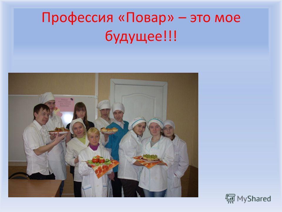 Профессия «Повар» – это мое будущее!!!
