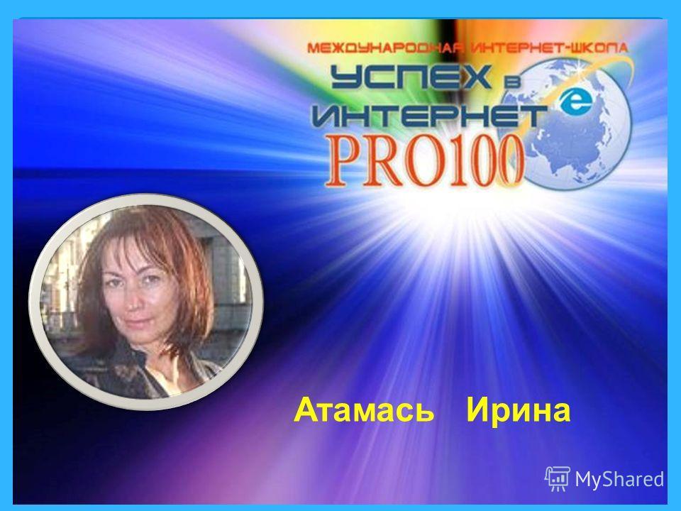 Атамась Ирина