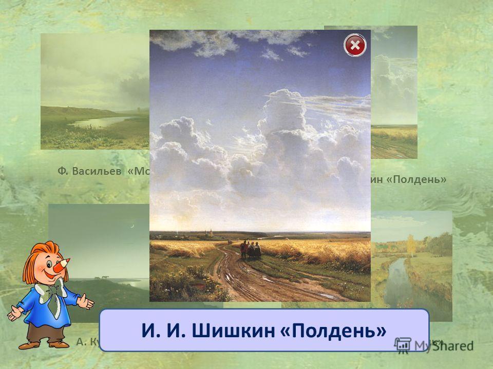 Ф. Васильев «Мокрый луг» И. И. Шишкин «Полдень» И Левитан «Золотая осень» И. И. Шишкин «Полдень»